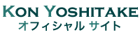 Blog | 近 義武 オフィシャルサイト